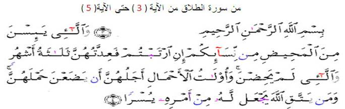 sourate_attalaq1.jpg